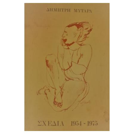 Dimitris Mytaras, Sketches of 1954-1975